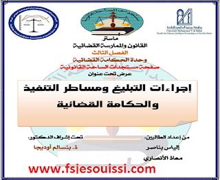 عرض PDF ضمن وحدة الحكامة القضائية : إجراءات التبليغ ومساطر التنفيذ والحكامة القضائية