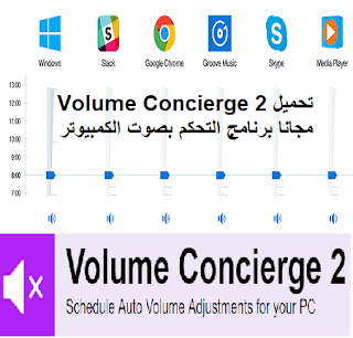 تحميل Volume Concierge 2 مجانا برنامج التحكم بصوت الكمبيوتر