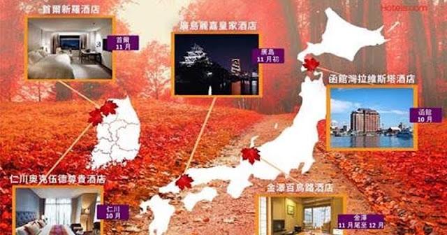 日本、韓國 觀賞紅葉 有用情報 2016 - Hotels .com