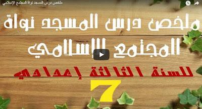 الثالثة إعدادي:ملخص الدرس 7 : المسجد نواة المجتمع الإسلامي