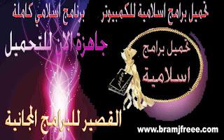 تحميل اكبر موسوعة برامج اسلامية علي الانترنت مجانا برابط مباشر