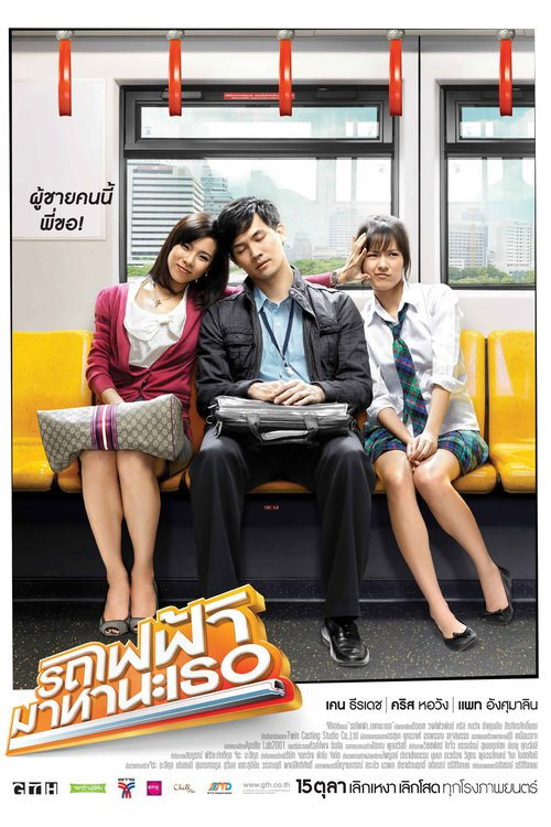Sinopsis Bangkok Traffic (Love) Story (2009) - Film Thailand