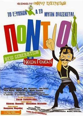 PONTIOI NEA GENIA  - ΠΟΝΤΙΟΙ ΝΕΑ ΓΕΝΙΑ (2011) ταινιες online seires oipeirates greek subs