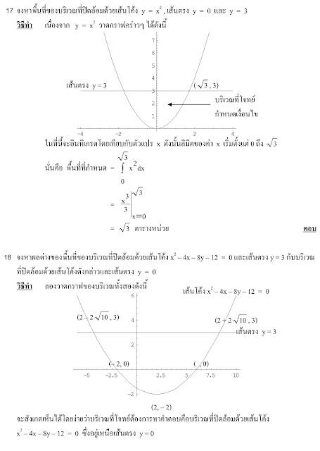 โจทย์คณิตศาสตร์ เรื่องแคลคูลัส ข้อ 12 - 20 พร้อมเฉลย