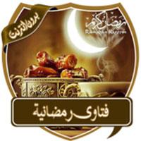 تنزيل تطبيق فتاوي شهر رمضان للأندرويد