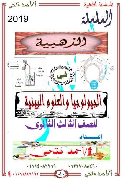 مذكرة الجيولوجيا والعلوم البيئية للصف الثالث الثانوي 2019 للأستاذ أحمد فتحي