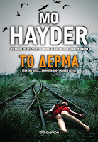 http://www.culture21century.gr/2017/12/to-derma-ths-mo-hayder-book-review.html