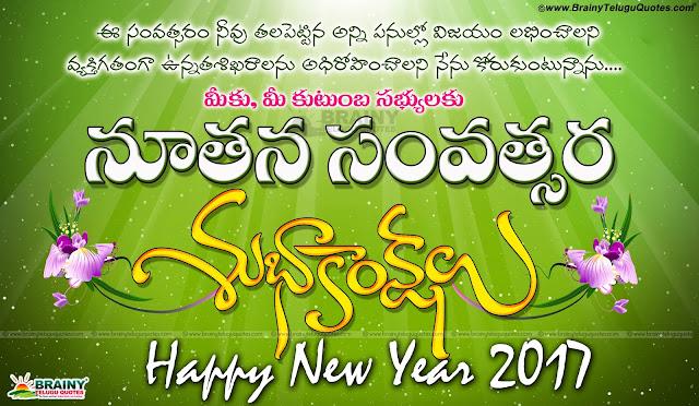 happy new Year Telugu Greetings, Best telugu New Year Greetings, Telugu Happy New Year