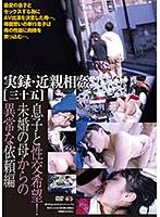 GS-1940 実録・近親相姦[三十五]