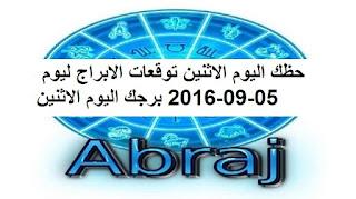 حظك اليوم الاثنين توقعات الابراج ليوم 05-09-2016 برجك اليوم الاثنين