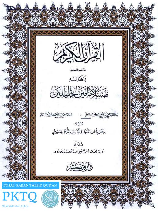 Download Full Tafsir Jalalain Arab Jalaluddin Al Mahalli