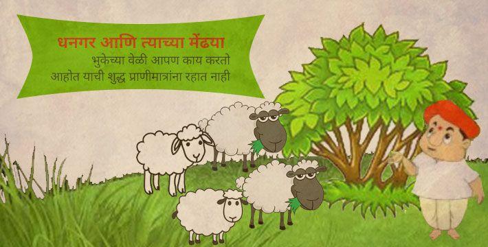 धनगर आणि त्याच्या मेंढया - इसापनीती कथा | Dhangar Aani Tyachya Mendhya - Isapniti Katha