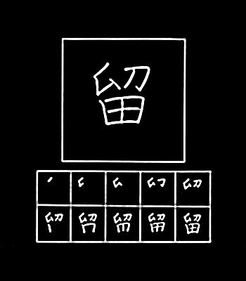 kanji fasten