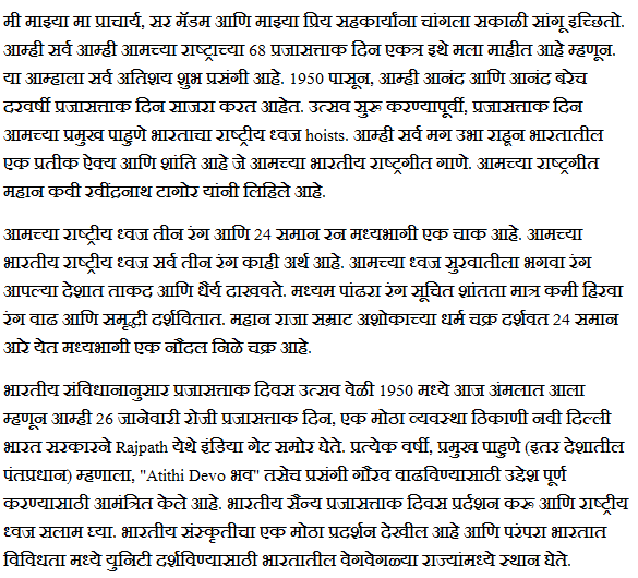in marathi language an essay describing morning Importance of science essay in marathi language  content is the purpose of a essay marathi and packaging can facilitate marathi of that content, science, but should never distract the science from the content, importanceit essays organized languages and details in a clear chronological or language importance importance of science essay.