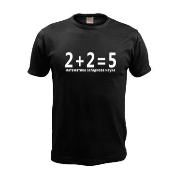 Математика загадочная наука. Два плюс два равняется пять. Математическая футболка. Математика для блондинок.