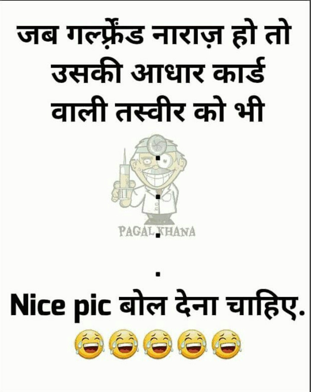 Whatsapp Funny Jokes In Hindi - Very Funny Chutkule Top -7411