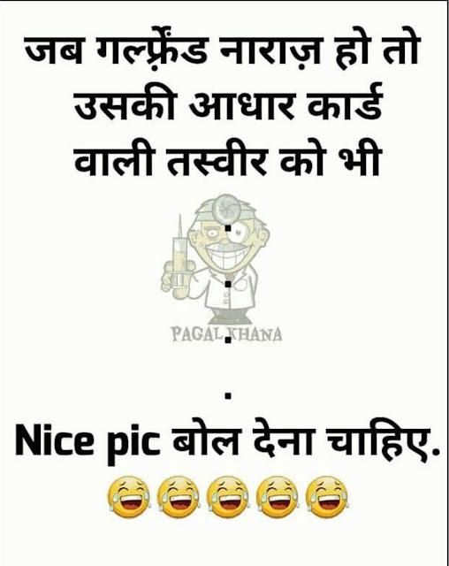 New sexy jokes in hindi