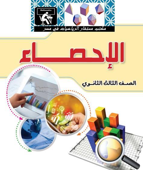 كتاب الاحصاء - للصف الثالث الثانوي- 2017 مكتب مستشار الرياضيات في مصر وزارة التربية والتعليم