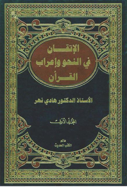 كتاب الإتقان النحو إعراب القرآن