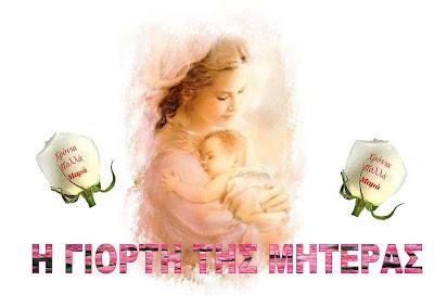 Αποτέλεσμα εικόνας για υπαπαντη γιορτή της μητέρας