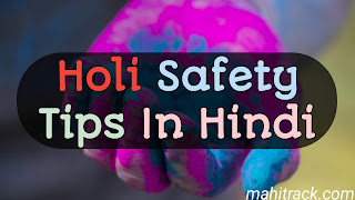 Holi safety tips in hindi, tips for play safe and healthy holi in hindi
