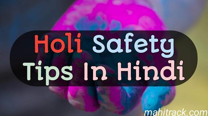 Safety Tips For Healthy And Safe Holi In Hindi | होली पर ध्यान रखें इन बातों का