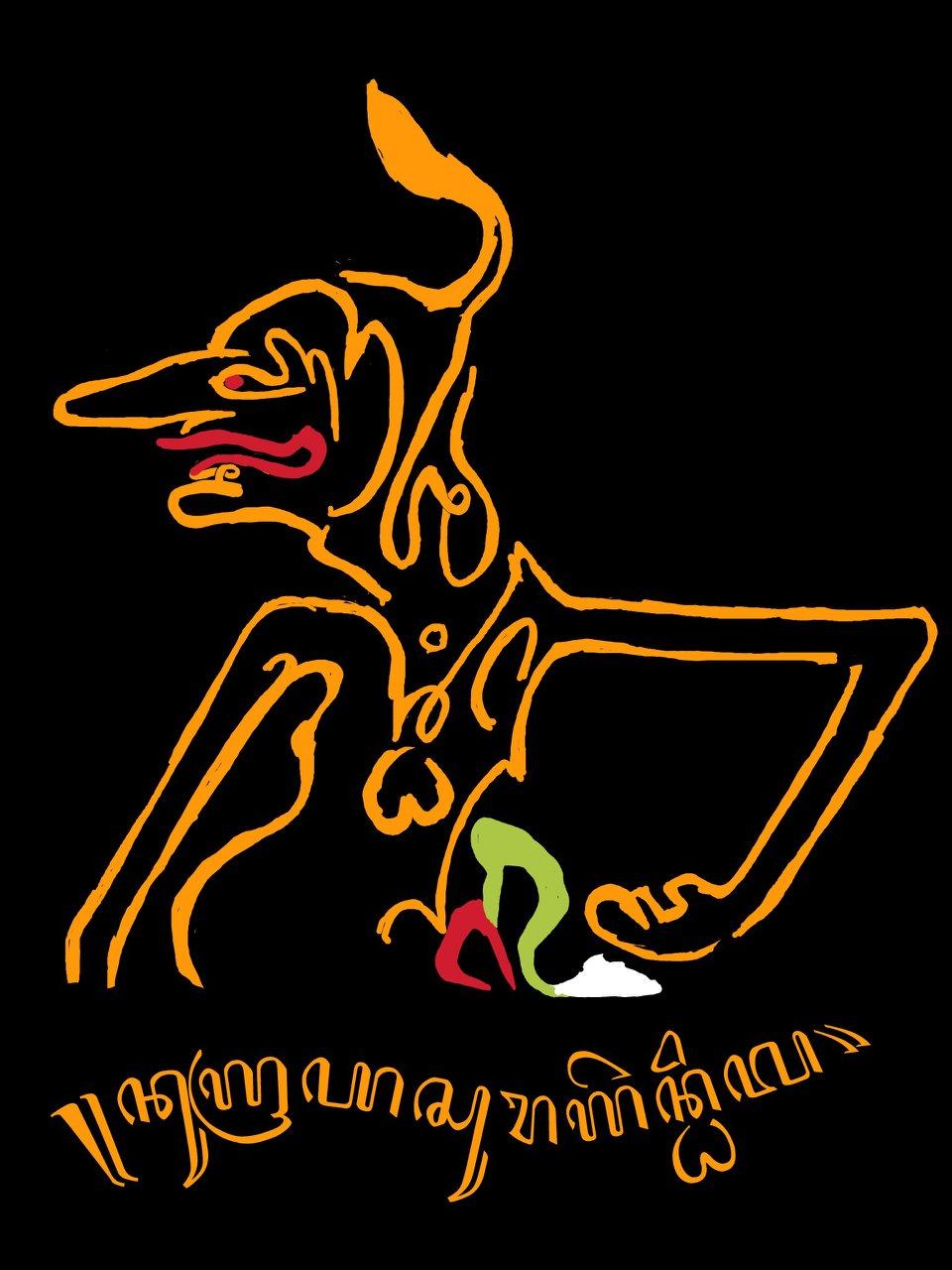 Gambar Kaligrafi Wayang