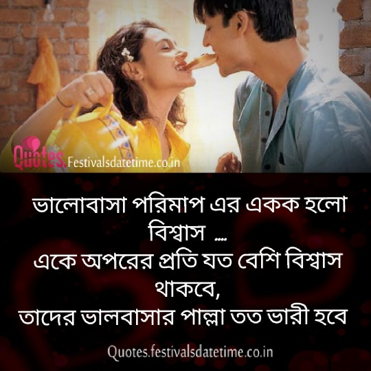 Bangla Whatsapp Love Status Download
