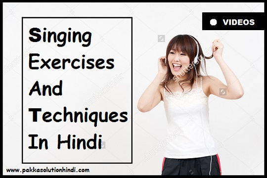 Singing Exercises And Techniques In Hindi