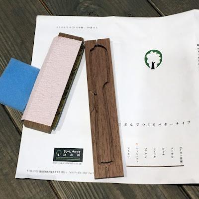 桜製作所 バターナイフ