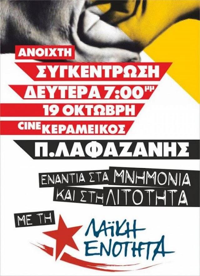 ΛΑΪΚΗ ΕΝΟΤΗΤΑ: Μεγάλη ανοικτή πολιτική συγκέντρωση αύριο Δευτέρα 19/10 στις  7μ.μ., στο Cine Κεραμεικός