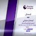 انطلاق مباريات الدوري الانجليزي اليوم ومحمد النني يلعب في مباراة ارسنال امام ليستر سيتي