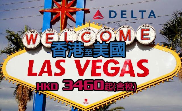 煌晶都話抵!達美航空香港飛美國拉斯維加斯連稅HK$3,460起、其他城市$3,860起連稅,