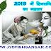 2019 Shivratri aur Jyotish