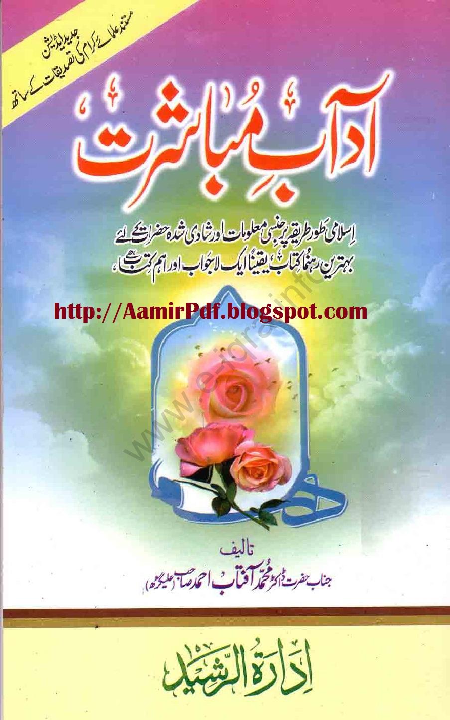 Mubashrat Book In Urdu