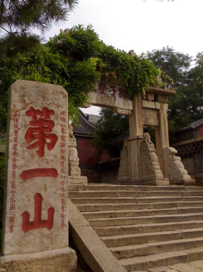 【山東,泰山】第一次自助旅行在中國 三部曲