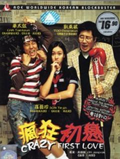 Crazy First Love (2003)