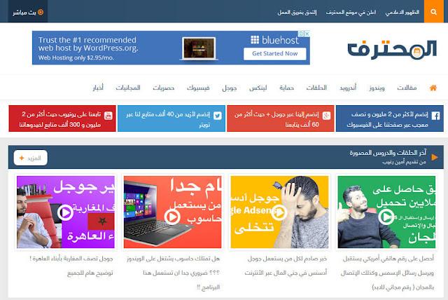 قالب مدونة المحترف, نقطة ويب, المحترف العربي, مدون محترف, قوالب بلوجر المحترف, professional th3, قالب مدونة المحترف 2019