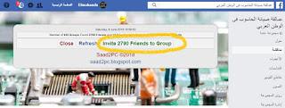 اضافة جميع الاصدقاء الى جروب الفيسبوك دفعة واحده