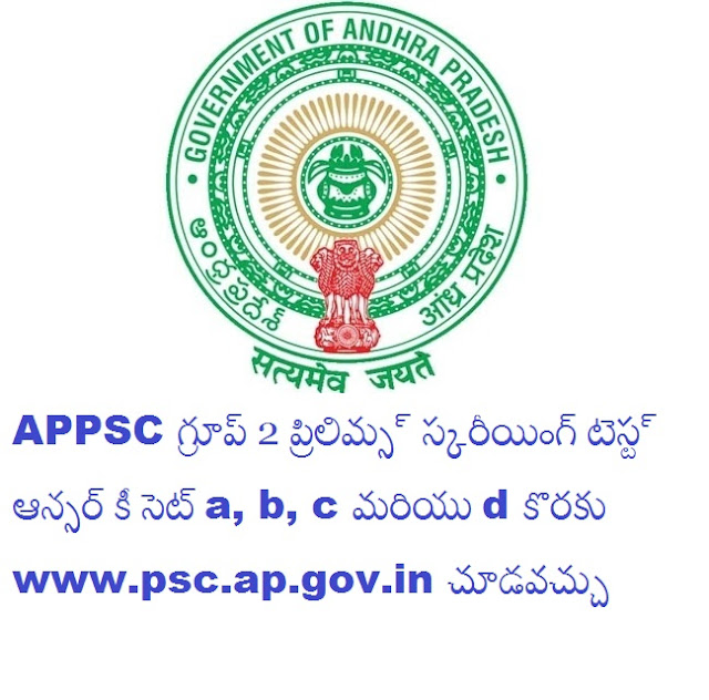 APPSC Group 2 Prelims A, B, C, D Answer Key 2017 at www.psc.ap.gov.in