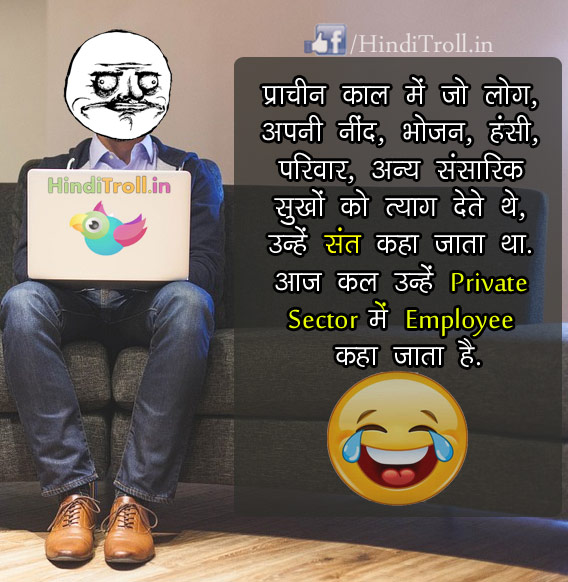 Private Employee Troll Hindi Picture | Funny Hindi Comment Photo| Private Campony Employee Very Funny Hindi Picture