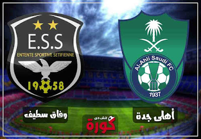بث مباشر مشاهدة مباراة الأهلي السعودي ووفاق سطيف