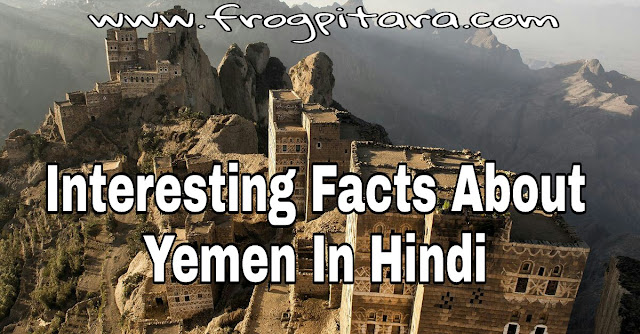 Yemen Facts In Hindi