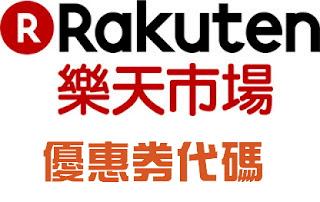 Rakuten樂天市場 優惠券代碼 折價券 coupon