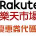 【Rakuten樂天市場】優惠券代碼/折價券/coupon 8/1更新