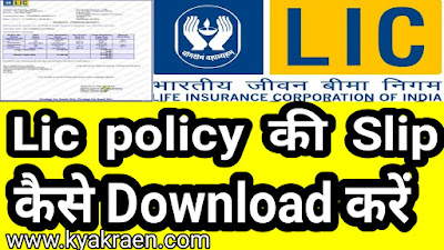 Apne mobile par lic policy ke jama kiye huye premium ki slip kaise download kare.kisi bhi years ki slip download kaise kare. Puri jankari step by step hindi me