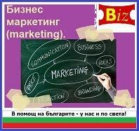 http://biznes9.blogspot.bg/2014/09/biznes-marketing.html