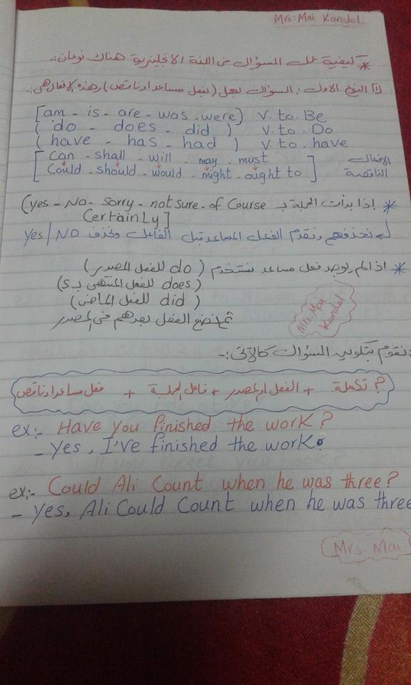 """هام جدا لجميع الطلاب """"جميع المراحل"""" تكوين السؤال فى اللغة الانجليزية """" شرح وافى + امثلة + اسئلة للاجابة عليها"""" 4"""