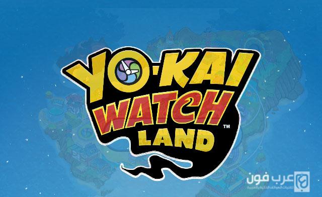 لعبة يوكاي واتش لاند Yo-kai Watch Land للأطفال