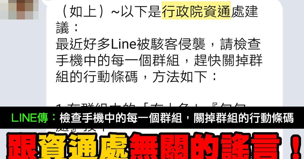 【假LINE】趕快關掉群組的行動條碼?謠言別傳了。後面的內容全都是假的! | MyGoPen